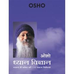 Dhyan Vigyan - Osho