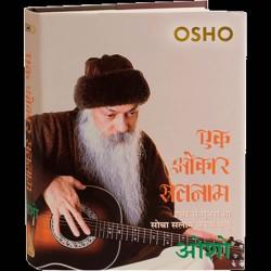 Ek Omkar Satnam - Osho