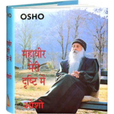 Mahavir Meri Drishti Mein - Osho