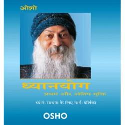 Dhyan Yoga: Prratham Aur Antim Mukti - Osho