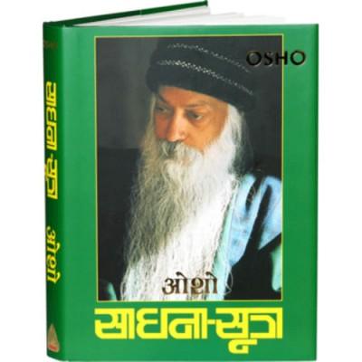 Sadhana Sutra - Osho