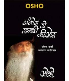 Osho (Hindi)