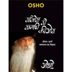 Sambhog Se Samadhi Ki Aur - Osho